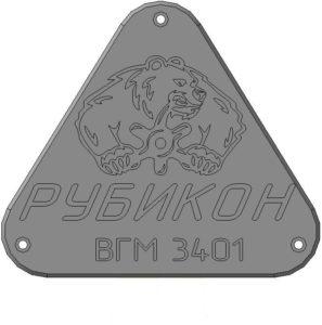 Вездеход гусенечный многоцелевой Рубикон ВГМ 34.01